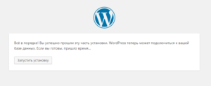 wordpress 300x123